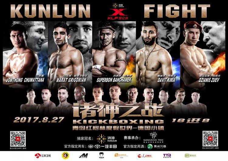 kunlun_fight_65